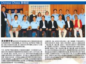 chinese-chess-tournament-2011-tn