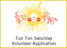 Fun Fun Saturday volunteer application